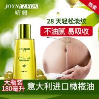 婧麒去孕纹孕妇橄榄油孕妇护肤品孕期去孕纹预防修复精油产后修复1002
