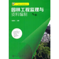 【二手旧书8成新】园林--园林工程监理与资料编制 邹原东 9787122195968
