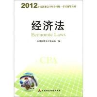 【二手旧书8成新】2012年度注册会计师全国统一考试辅导教材:经济法 中国注册会计师协会 9787509534564