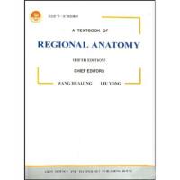 【二手旧书8成新】局部解剖学(英文版 王怀经,刘勇 9787538408218