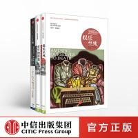 正版 娱乐至死+童年的消逝+广告人的自白(套装3册)中信出版社