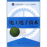 【二手书9成新】 电工电子技术 谷立新,齐俊平 航空工业出版社 9787802438026