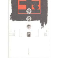 【二手旧书8成新】学说中国 骆玉明 等 9787539232263