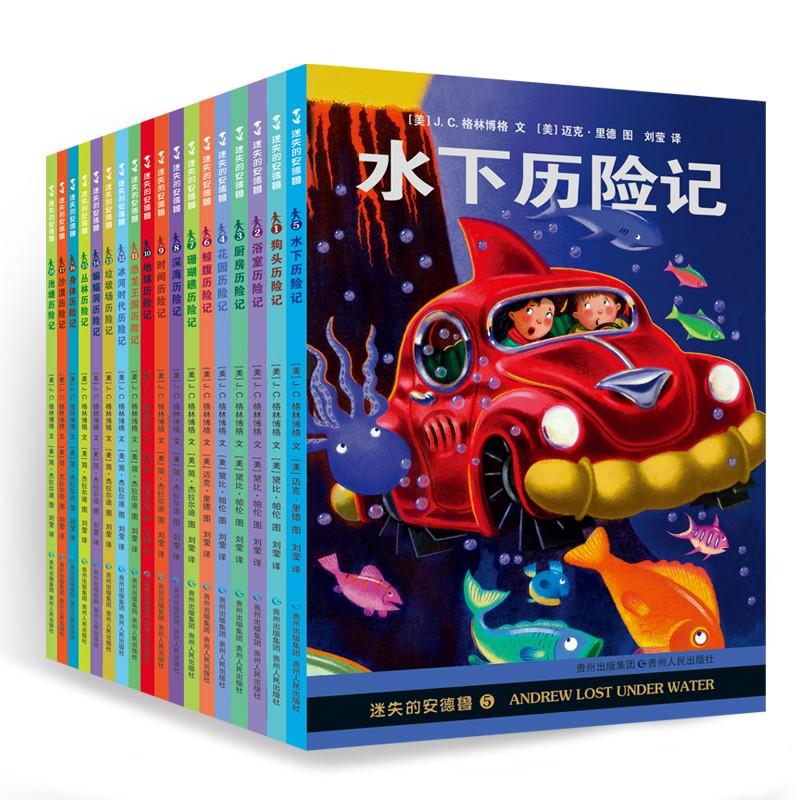 迷失的安德鲁系列(全18册) 比肩《神奇校车》,安德鲁带你畅游神奇科学世界!惊险好玩的冒险故事,巧妙融合大量科学前沿知识,全18册。(蒲公英童书馆出品)