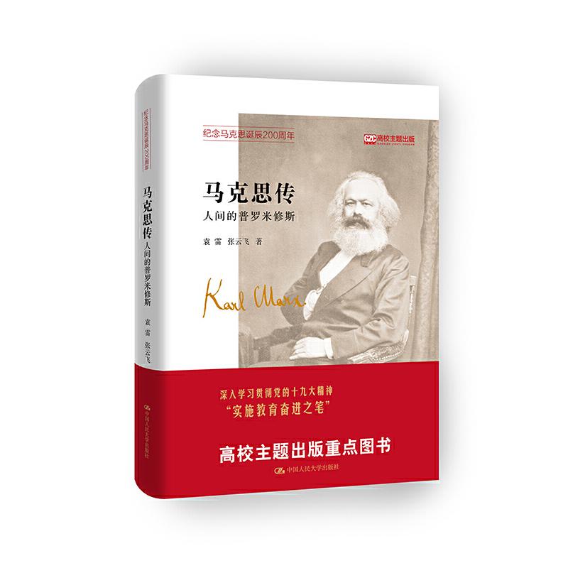 马克思传——人间的普罗米修斯 纪念马克思诞辰200周年,中国学者全新书写,讲述马克思传奇一生