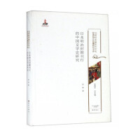 日本明治时期刊行的中国文学史研究/20世纪中国古代文化经典域外传播研究书系