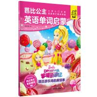 芭比公主英语单词启蒙:甜品游乐场的麻烦事