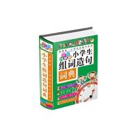 小学生组词造句词典-新课标.小学生必备工具书-彩色图解版( 货号:756773429)