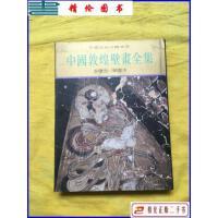 【二手9成新】中国敦煌壁画全集11(麦积山炳灵寺)精装 /甘肃省