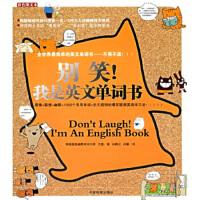 【二手书9成新】 别笑!我是英文单词书 [韩] 文德,权润珠 绘,孙鹤云,尚馨 中国档案出版社 97878016679