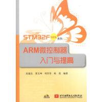 STM32F10X系列ARM微控制器入门与提高(内附光盘1张)