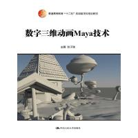 """数字三维动画Maya技术(普通高等教育""""十二五""""应用型本科规划教材)"""