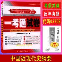 备考2021 自考03708 3708中国近现代史纲要一考通试卷 附自学考试历年真题赠考点串讲小抄小册子掌中宝