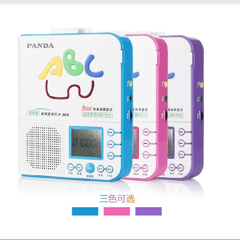 另赠锂电池!熊猫F365复读机磁带 磁带复读机u盘mp3播放机 英语学习 录音机 充电锂电池 新品!【包邮!】