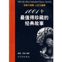 1001个最值得珍藏的经典故事