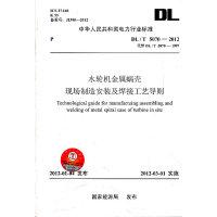 DL/T5070―2012 水轮机金属蜗壳现场制造安装及焊接工艺导则(代替DL/T5070―1997)