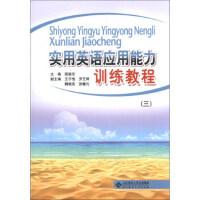 【二手旧书8成新】实用英语应用能力训练教程(3 程晓东 9787303166091