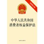 中�A人民共和��消�M者�嘁姹Wo法(最新修正版)