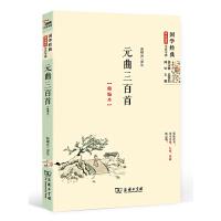 元曲三百首(精编本)国学经典 朱永新及各地省级教育专家审定推荐