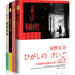 人性的弱点:日本推理名家代表作(套装共4册)