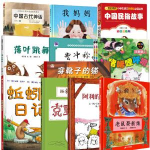 一年级书单全12册 穿靴子的猫 中国古代神话故事 小学一年级必读经典书目 班主任推荐 一年级课外书必读老师推荐