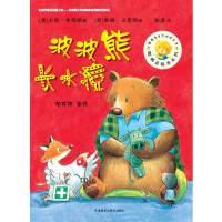 �明豆�L本系列第8�:波波熊�L水痘