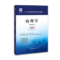 病理学习题集 病理学第8版教材同步精讲精练辅导习题集学习指导解析 病理学解析 病理习题 配套医学病理学人卫版第八版