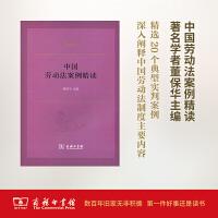 中国劳动法案例精读(中国法律丛书) 商务印书馆
