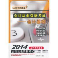 [95新正版二手旧书] 会计从业资格考试教材资格证2015年考试――会计基础
