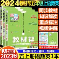小学教材帮五年级上语文上册数学英语3本套人教版2021秋部编版