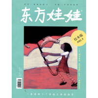 东方娃娃绘本版2020年9期 期刊杂志