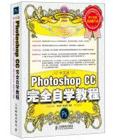 中文版Photoshop CC完全自学教程(photoshop入门提高一本就够,体验完美的ps教程感受!)
