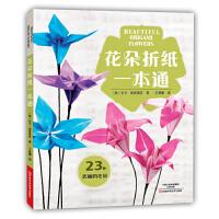 花朵折纸一本通