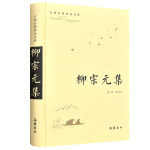 柳宗元集(古典名著普及文��)