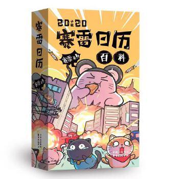 赛雷百科日历 赛雷出品!一本可以涨知识的日历,每日一个冷知识,生活从未如此充实!用有趣的漫画、幽默的语言,将个人时间、事务管理与管理常识、历史经验、新鲜理论相结合。