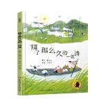 子涵童书(彩绘版):隔了那么久的一首诗
