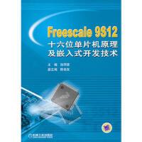 【二手旧书8成新】Freescle 9S12 十六位单片机原理及嵌入式开发技术 孙同景 9787111238836