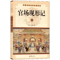 中国古典文学名著丛书:官场现形记(套装上下册)