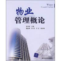 【二手书9成新】 物业管理概论 张作祥 清华大学出版社 9787302164913