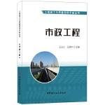 市政工程・工程施工与质量简明手册丛书