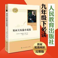 契诃夫短篇小说 九年级下 人教版名著阅读课程化丛书 人民教育出版社
