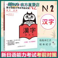 新日语能力考试考前对策n2汉字 新日语n2能力考试 零基础自学日语教材 日语n2听力 日语n2备考书籍 世界图书