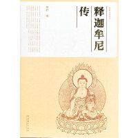 释迦牟尼传-一篇漫谈,概括释尊名号、形相、圣迹、影响无量气象;二百则故事,缕述佛陀诞生、出家、成道、传法万千辉煌。图文