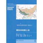 """寒区冻结层上水(""""寒区水科学与国际河流研究""""系列丛书9)"""