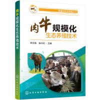 规模化生态养殖丛书--肉牛规模化生态养殖技术