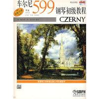 车尼尔钢琴初级教程:作品599(附光盘)