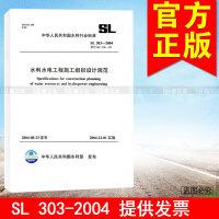 SL303-04水利水电工程施工组织设计规范