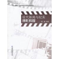 【二手旧书8成新】现代新闻与纪实摄影教程 胡晶 9787811294088