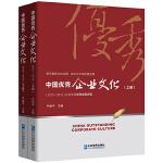 中����秀企�I文化.2018~2019:上、下��