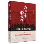 在同一面战旗下:中国二战老兵回忆录